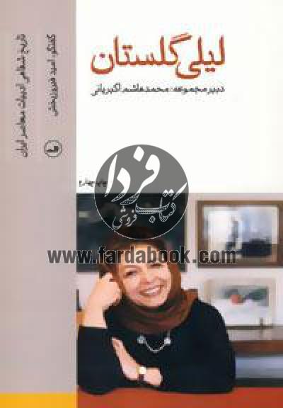تاریخ شفاهی ادبیات معاصر ایران (لیلی گلستان)