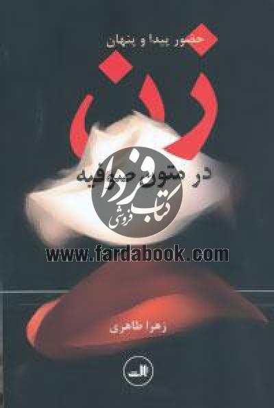 حضور پیدا و پنهان زن در متون صوفیه