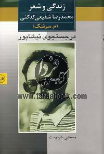 زندگی و شعر محمدرضا شفیعی کدکنی (در جستجوی نیشابور)