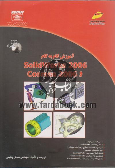 اموزش گام به گام solidworks2006 و 2006cosmos