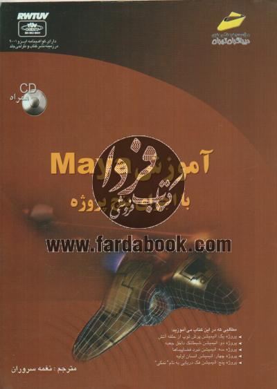 آموزش Maya با اجرای پنج پروژه