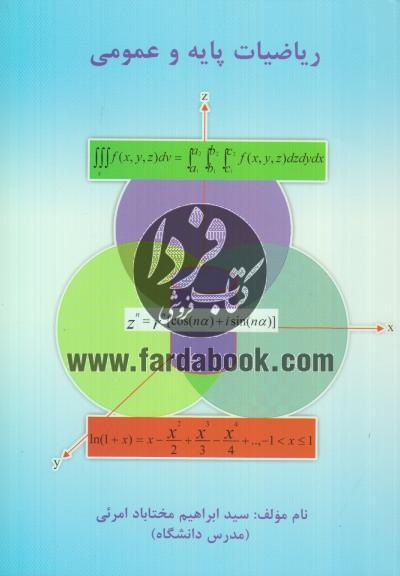 ریاضیات پایه و عمومی