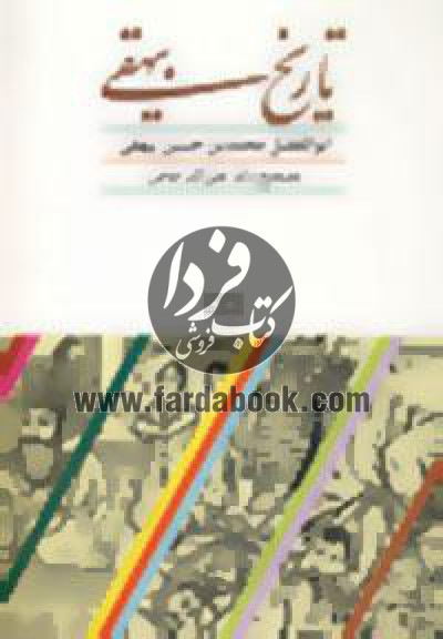 تاریخ بیهقی