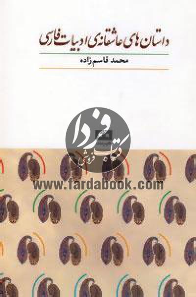 داستان های عاشقانه ی ادبیات فارسی