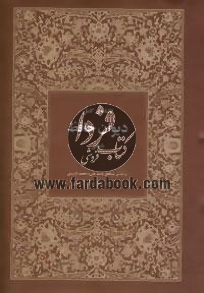 فالنامه ی کامل دیوان حافظ بامعنی