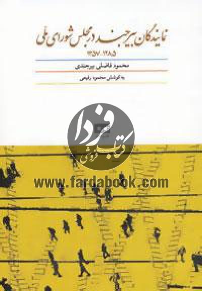 نمایندگان بیرجند در مجلس شورای ملی