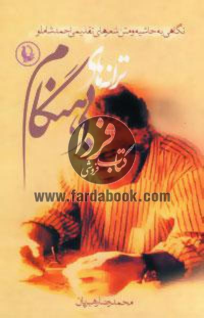 ترانههای بیهنگام- نگاهی به حاشیه و متن شعرهای تقدیمی احمد شاملو