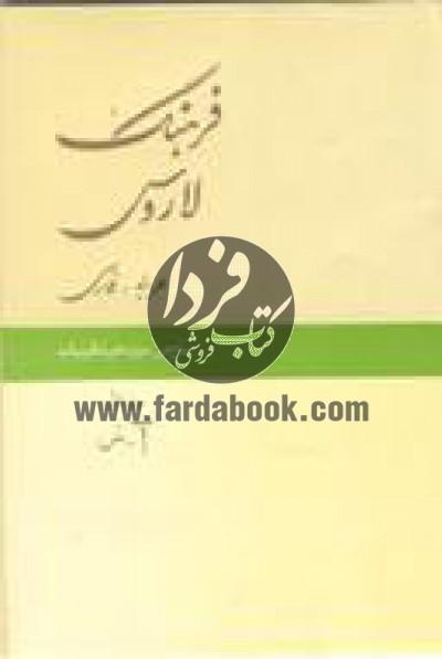 فرهنگ لاروس عربی به فارسی 2جلدی