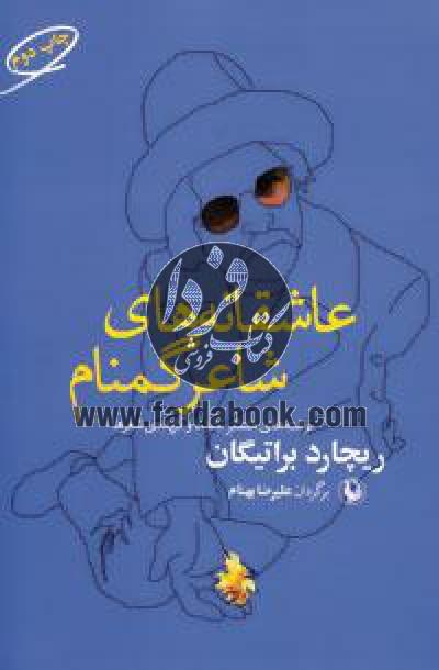 عاشقانههای شاعر گمنام- نوشتههای منتشر نشده و گزیدهی شعرها