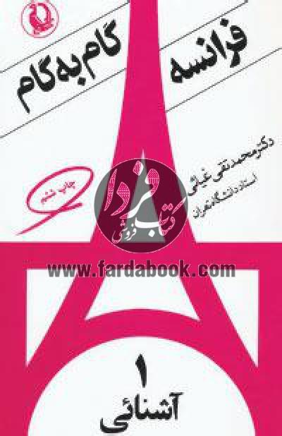 فرانسه، گام به گام 4جلدی- آشنایی، زبان امروز، متن آسان، زبان معیار