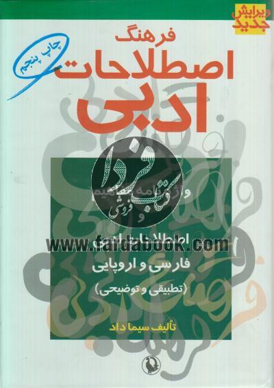 فرهنگ اصطلاحات ادبی- واژهنامه مفاهیم و اصطلاحات ادبی فارسی و اروپایی