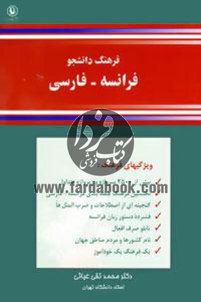 فرهنگ دانشجو (فرانسه-فارسی)