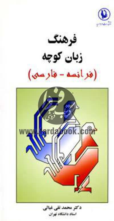 فرهنگ زبان کوچه- فرانسه، فارسی