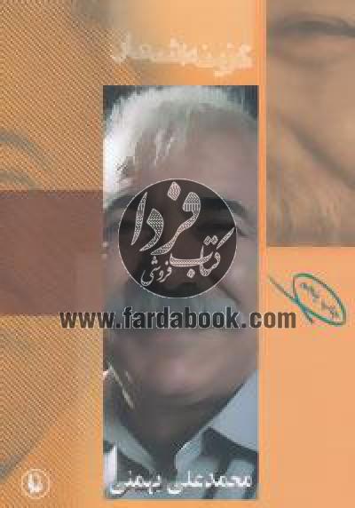 گزینه اشعار ج27- محمدعلی بهمنی