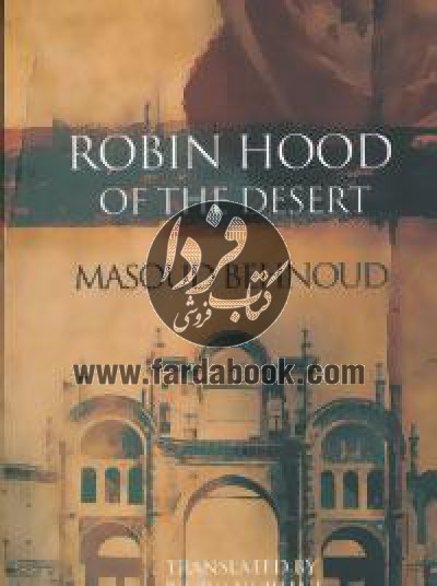 رابین هود(بهنود)