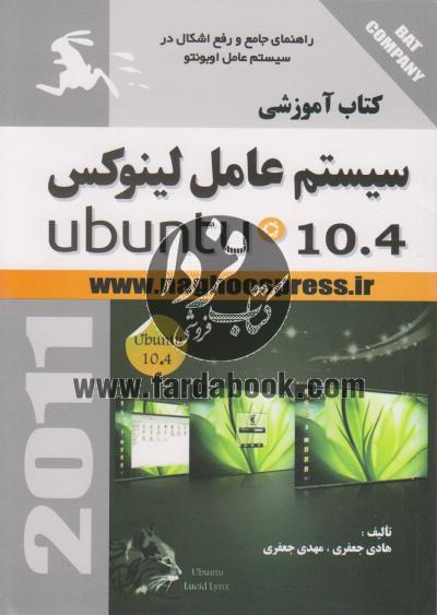 کتاب آموزشی سیستم عامل لینوکس