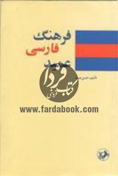 فرهنگ فارسی عمید، اندیکس، رقعی