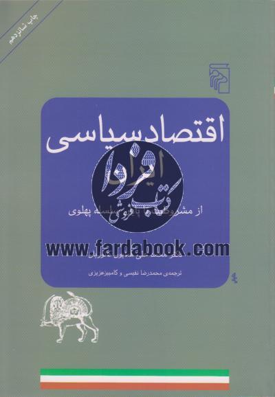 اقتصاد سیاسی ایران- از مشروطیت تا پایان سلسله پهلوی