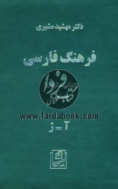 فرهنگ فارسی مشیری (2جلدی)