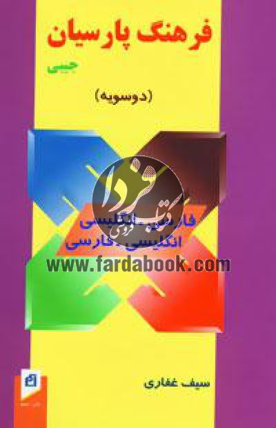 فرهنگ پارسیان دوسویه کد 122