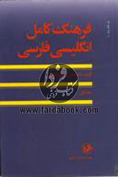 فرهنگ کامل انگلیسی ـ فارسی ( پنج جلدی )