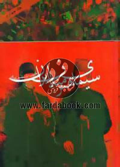 سیمای هنرمندان ایران 4