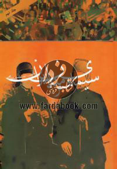 سیمای هنرمندان ایران 9