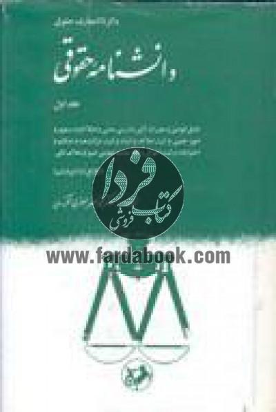 دانشنامه حقوقی ( پنج جلدی )