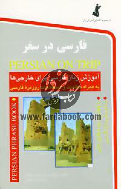 فارسی در سفر،همراه با سی دی (آموزش زبان فارسی برای خارجی ها)