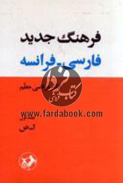 فرهنگ جدید (فارسی- فرانسه) 2 جلدی