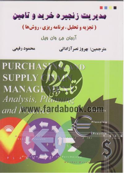 مدیریت زنجیره خرید و تامین ( تجزیه و تحلیل, برنامه ریزی, روش ها)