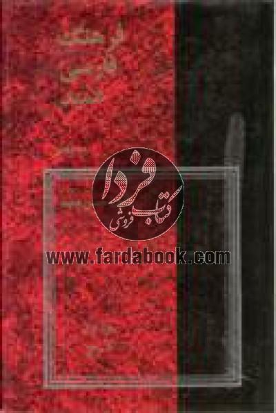 فرهنگ فارسی عمید 3جلدی اندیکس