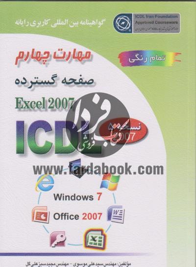 گواهینامه بین المللی کاربری رایانه مهارت چهارم صفحه گسترده EXCEL 2007