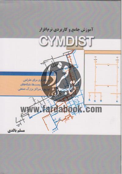 آموزش جامع و کاربردی نرم افزار CYMDIST