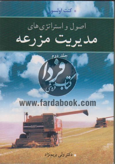 اصول و استراتژی های مدیریت مزرعه(جلد دوم)