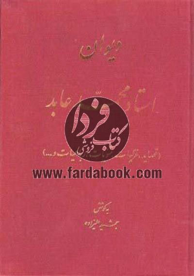 دیوان استاد محمد عابد