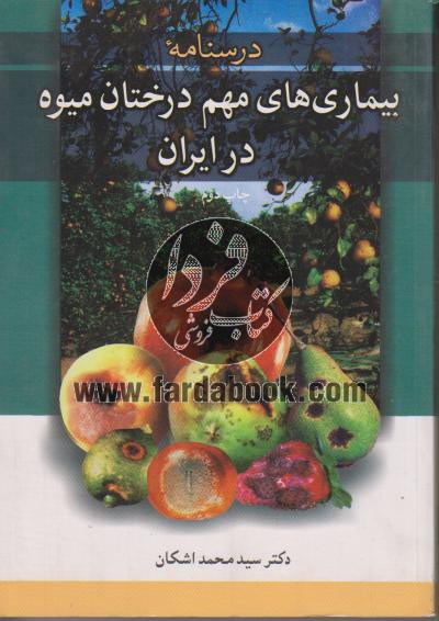 درسنامه بیماریهای مهم درختان میوه درایران