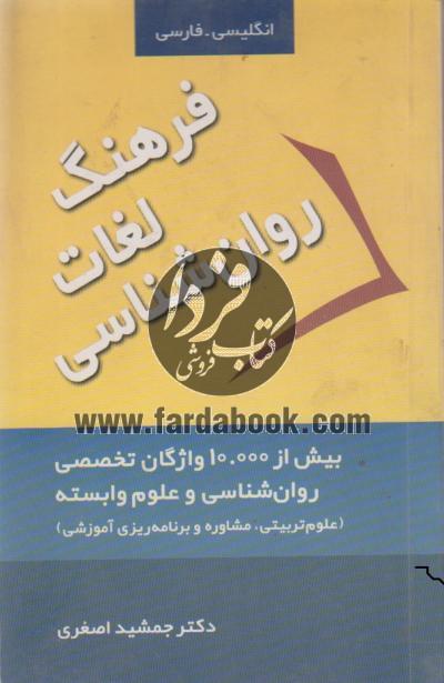 فرهنگ لغات روان شناسی - انگلیسی به فارسی