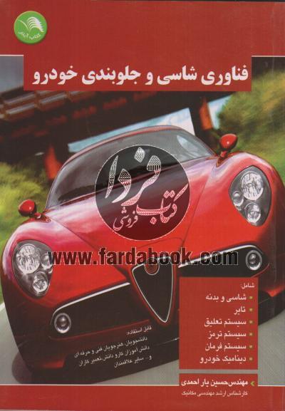 فناوری شاسی و جلوبندی خودرو