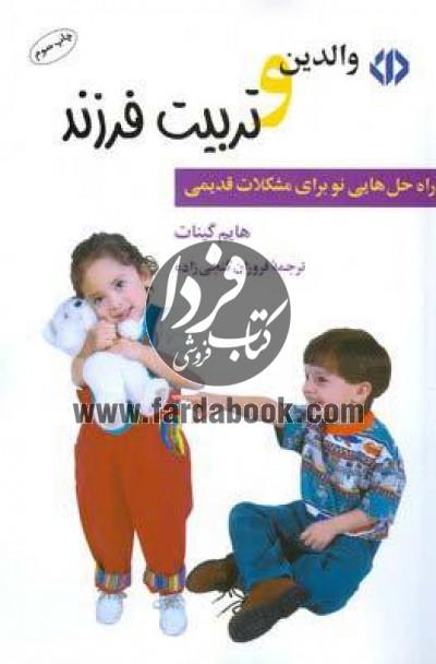 والدین و تربیت فرزند
