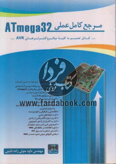 مرجع کامل عملی ATmega32