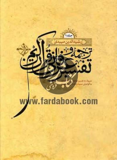 ترجمه و تفسیر عرفانی قرآنکریم 2جلدی
