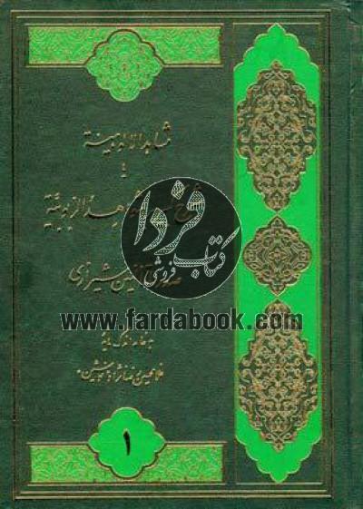 مشاهد الالوهیه یا شرح کبیر بر شواهد الربوبیه صدر المتالهین شیرازی- 3جلدی