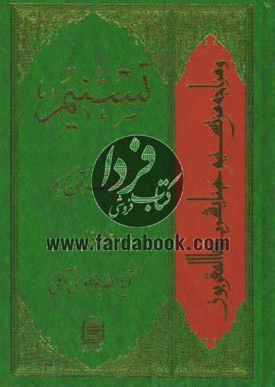 تسنیم ج01- تفسیر قرآن کریم سوره حمد