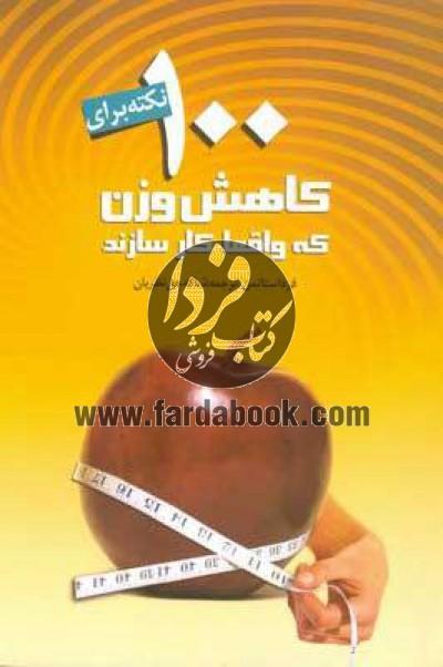 فرهنگ فارسی معین، جیبی- اندیکس/نشر اشجع
