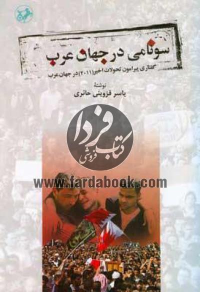 سونامی در جهان عرب- گفتاری پیرامون تحولات اخیر 2011 در جهان عرب