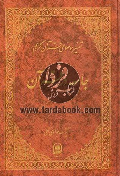 تفسیر موضوعی قرآن کریم ج17- جامعه در قرآن