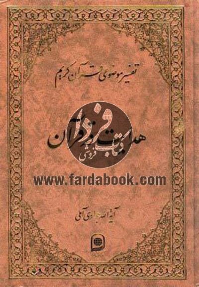 تفسیر موضوعی قرآن کریم ج16- هدایت در قرآن