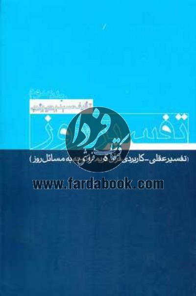 تفسیر روز ج3- تفسیر عقلی، کاربردی قرآن کریم با توجه به مسائل روز