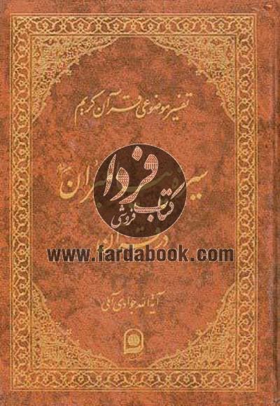 تفسیر موضوعی قرآن کریم ج06- سیره پیامبران در قرآن
